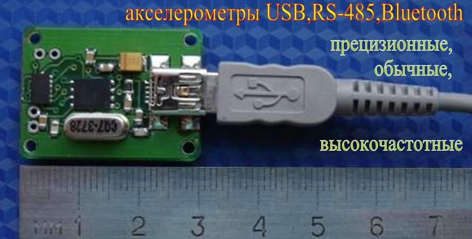 акселерометр датчик